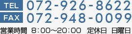 電話072-926-8622 FAX072-948-0099